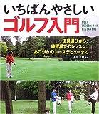 いちばんやさしいゴルフ入門―道具選びから、練習場でのレッスン、あこがれのコースデビューまで