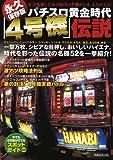 パチスロ黄金時代「4号機」伝説 (洋泉社MOOK)