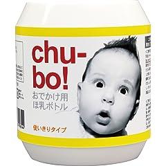 chu-bo! チューボ おでかけ用ほ乳ボトル 使い切りタイプ 1個入の商品イメージ
