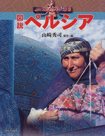 図説 ペルシア (ふくろうの本)
