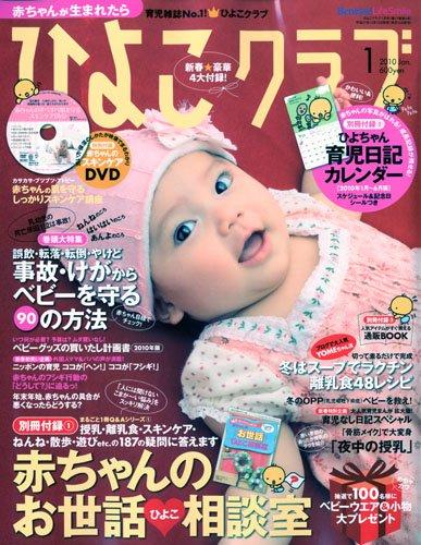 ひよこクラブ 2010年 01月号 [雑誌]