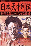 日本天才列伝—科学立国ニッポンの立役者 (歴史群像シリーズ (80))
