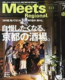 Meets Regional (ミーツ リージョナル) 2014年 07月号 [雑誌]