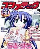 コンプティーク 2007年 10月号 [雑誌]