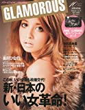 GLAMOROUS (グラマラス) 2009年 10月号 [雑誌]