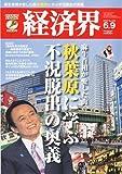 経済界 2009年 6/9号 [雑誌]