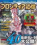 モンスターハンターフロンティア オンライン シーズン4.0 フロンティア通信 vol.2 (エンターブレインムック) (エンターブレインムック)