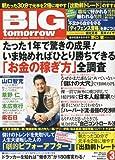 BIG tomorrow (ビッグ・トゥモロウ) 2011年 03月号 [雑誌]