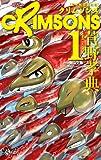 CRIMSONS 紅き航海者たち 1 (少年サンデーコミックス)