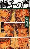 獅子の門〈青竜編〉 (カッパ・ノベルス)