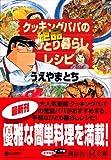 クッキングパパの絶品ひとり暮らしレシピ (講談社+α文庫)