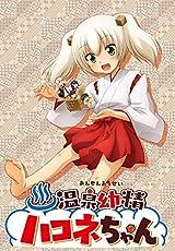 「温泉幼精ハコネちゃん」BDが3月発売。イベント優先券封入