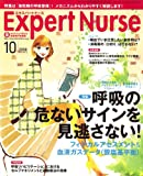 Expert Nurse (エキスパートナース) 2008年 10月号 [雑誌]