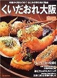 くいだおれ大阪―心にのこる美食の名店 (昭文社ムック)