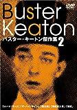 バスター・キートン傑作集(2) [DVD]