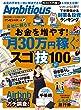Ambitious (アンビシャス)Vol.7 (100%ムックシリーズ)
