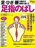 足・ひざ・腰の痛みが劇的に消える「足指のばし」 (「足指のばしのやり方」ポスター付)