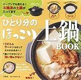 ひとり分のほっこり土鍋BOOK【土鍋付き~直火/電子レンジ/オーブン対応】
