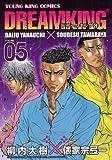 ドリームキングR 5 (ヤングキングコミックス)