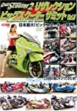 カルトスクーター2 Resurrection BIG SCOOTER SUMMIT vol.3