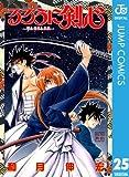 るろうに剣心―明治剣客浪漫譚― モノクロ版 25 (ジャンプコミックスDIGITAL)