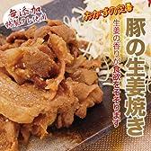 【無添加】豚しょうが焼き(100g×3p)