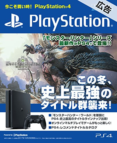【Kindle】「今こそ買い時!PlayStation 4」ダウンロードすると抽選でPS4 Pro限定版やPS VRが当たる