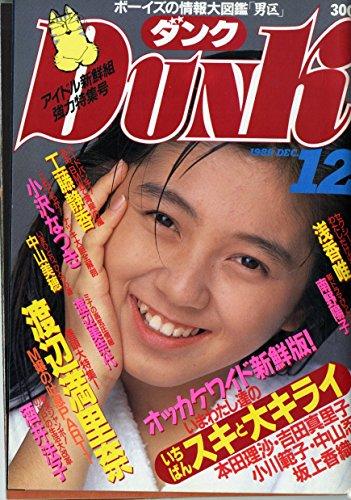 Dunk(ダンク) 1988年12月号 [表紙:渡辺満里奈] いまわたし達のいちばんスキと大キライ 本田理沙・吉田真里子・小川範子・中山忍・坂上香織 [雑誌] (Dunk(ダンク))