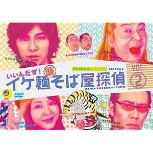 イケ麺新そば屋探偵~いいんだぜ!~ Vol.2 [DVD]