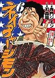ネイチャージモン(6) (ヤングマガジンコミックス)
