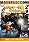 エネルギー危機のサバイバル (かがくるBOOK―科学漫画サバイバルシリーズ)