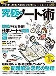 仕事の教科書9 究極のノート術 学研ムック