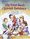 My First Book of Jewish Holidays (ArtScroll Youth)