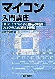 マイコン入門講座―H8マイコンによる組込み制御・プログラムの基礎を理解