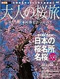 大人の桜旅―一度は見に行きたい日本の桜名所&名桜350景 (ニューズムック)