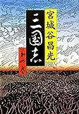 三国志〈第4巻〉