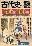 古代史の謎100問100答