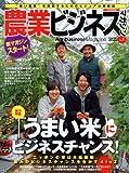 農業ビジネスマガジン vol.1 (イカロス・ムック)
