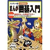 ハンディー版 スグわかる!まんが囲碁入門 初級編―囲碁のルール完全マスター
