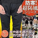 『10bi-007-sc』★秋冬のマラソンにおすすめのウェア レディース メンズ共用 防風防寒サイトスインナー パンツ ボトムス XLサイズ レインウェアやウィンドブレーカーにもなる軽量防寒着 インナーウェア スパイク インナーシャツ ソックス リュック等とセットで揃えたい【No.81803】