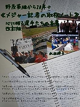 野茂英雄から20年+≪メジャー記者の取材ノート≫心に残る選手たちの言葉・改訂版 (スポーツ)