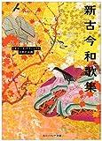 新古今和歌集―ビギナーズ・クラシックス (角川ソフィア文庫 88 ビギナーズ・クラシックス)