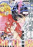 Sho-Comi(少女コミック) 2015年 5/20 号 [雑誌]