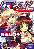 Comic Gum (コミック ガム) 2006年 07月号 [雑誌]