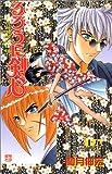 るろうに剣心―明治剣客浪漫譚 (巻之19) (ジャンプ・コミックス)