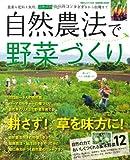 自然農法で野菜づくり―農薬も肥料も無用。自然の力で土づくり・タネまきから (Gakken Mook)