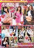 小悪魔妻 COLLECTION (コレクション) 2012年 05月号 [雑誌]