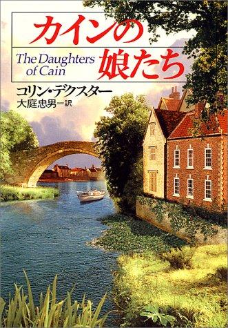 カインの娘たち (ハヤカワ・ミステリ文庫)