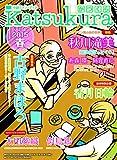 かつくら vol.14 2015春