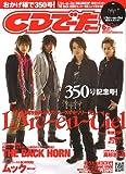 CD でーた 2007年 06月号 [雑誌]